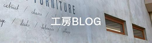 工房ブログ